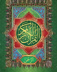 Al Quddus.php